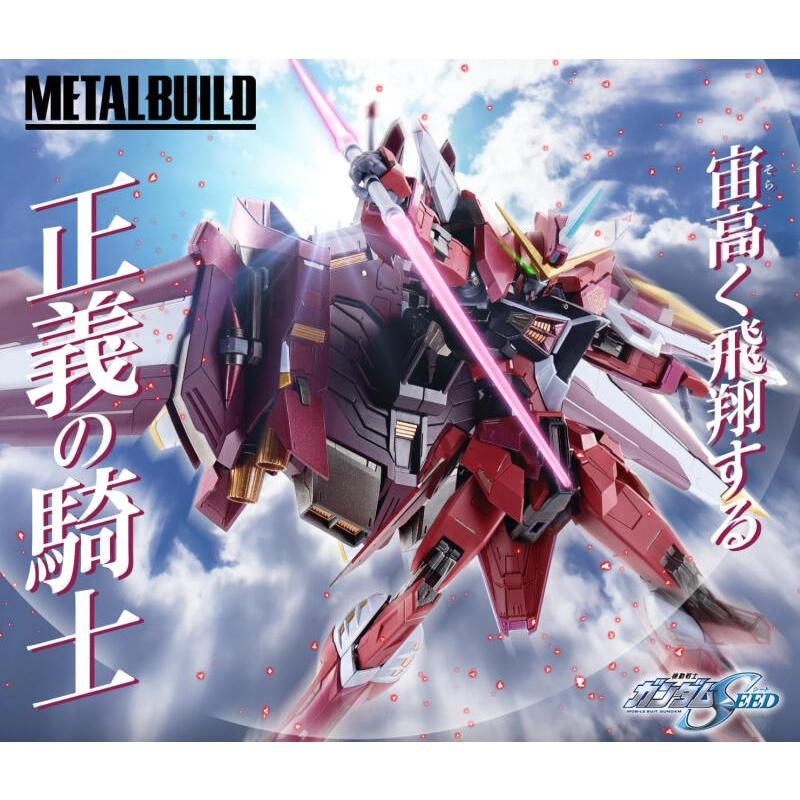METAL BUILD 正義鋼彈【預購】【GAME休閒館】