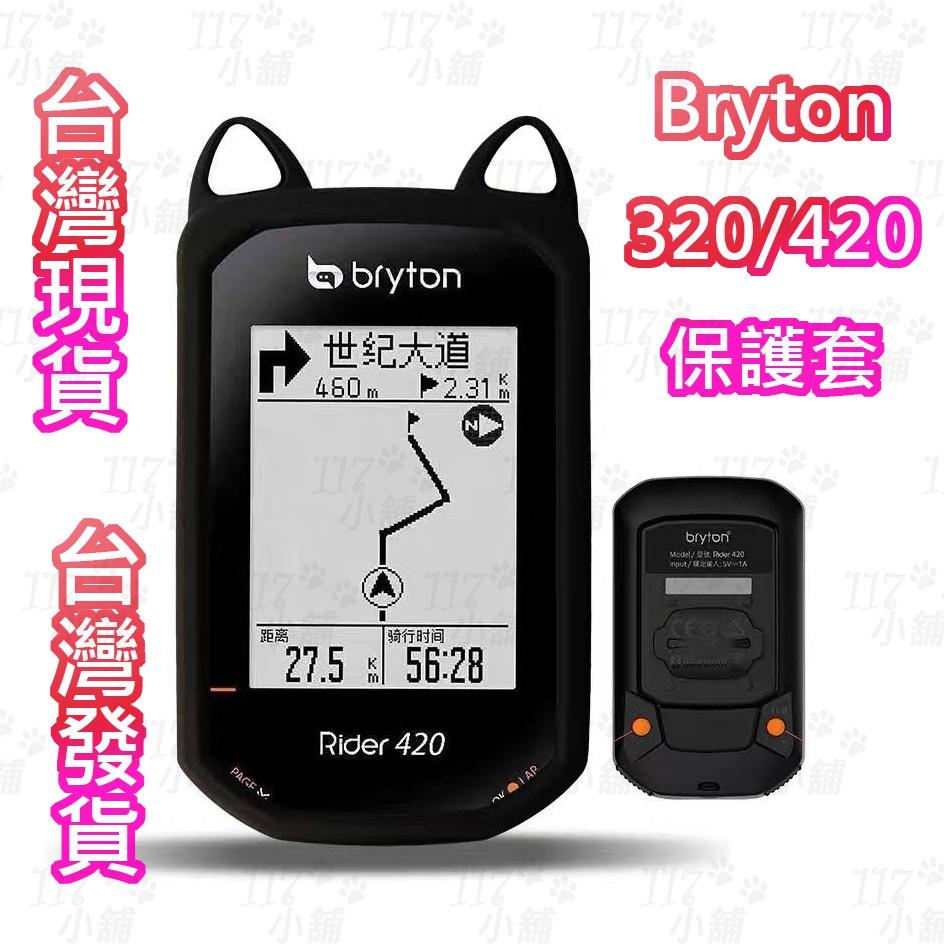 117小舖 Bryton 320 420 貓耳保護套 自行車碼表套 矽膠套 腳踏車碼表套果凍套送貼膜 實機開模 台灣現貨