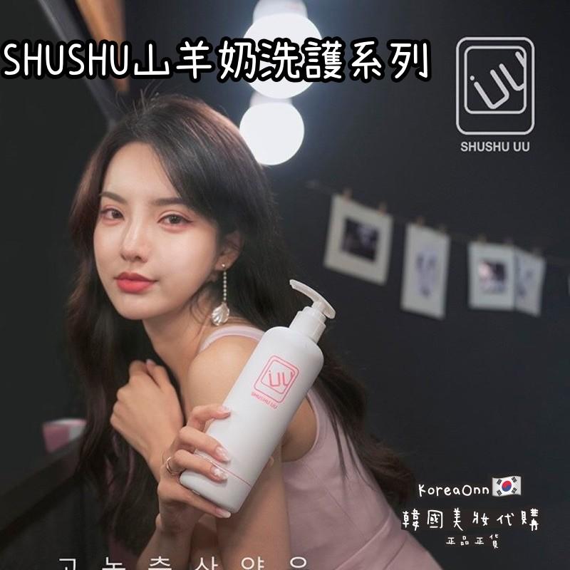 現貨 韓國❤️ SHUSHU 山羊奶三合一洗髮乳  洗髮乳 山羊奶洗髮精 shu 洗髮精 香奈兒COCO味