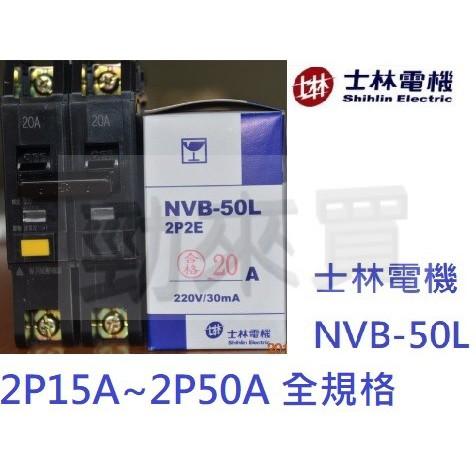 【勁來買】士林電機 漏電斷路器 NVB-50L 2P全規格 無熔絲開關 NFB220V