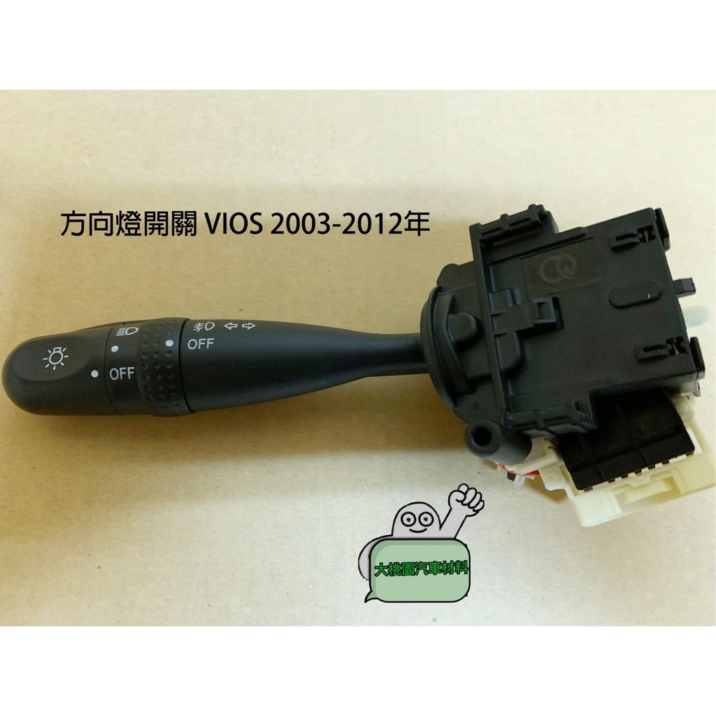 ➶大桃園汽車材料➶ 方向燈開關 VIOS 2003-2012年 大燈開關 TOYOTA 豐田 ALTIS 04-