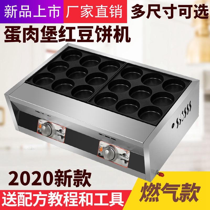 燃氣商用蛋肉堡機爐紅豆餅煤氣車輪餅雞蛋肉漢堡機章魚鳥蛋組合機