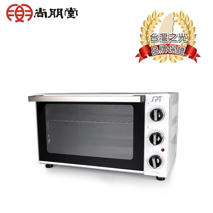 尚朋堂 20L雙溫控電烤箱SO-7120G