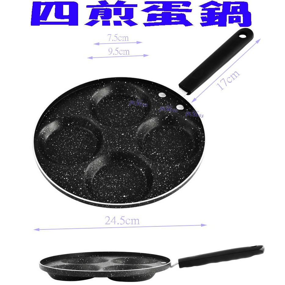 「尚宏」四煎蛋鍋 (可做淺的 車輪餅 淺紅豆餅機 淺紅豆餅模 淺紅豆餅爐 淺煎蛋盤 銅羅燒 )