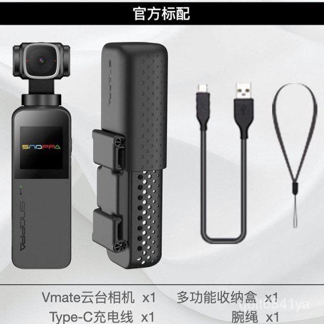 數碼攝像機 照相攝影旅遊 Snoppa Vmate 隨拍手持口袋雲台相機高清增穩Vlog視頻攝像機直播33 G7XB