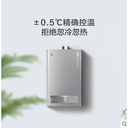 【7號優品家居】 VIOMI/雲米 JSQ25-VGW133智能互聯燃氣熱水器天然氣恒溫強排式13L