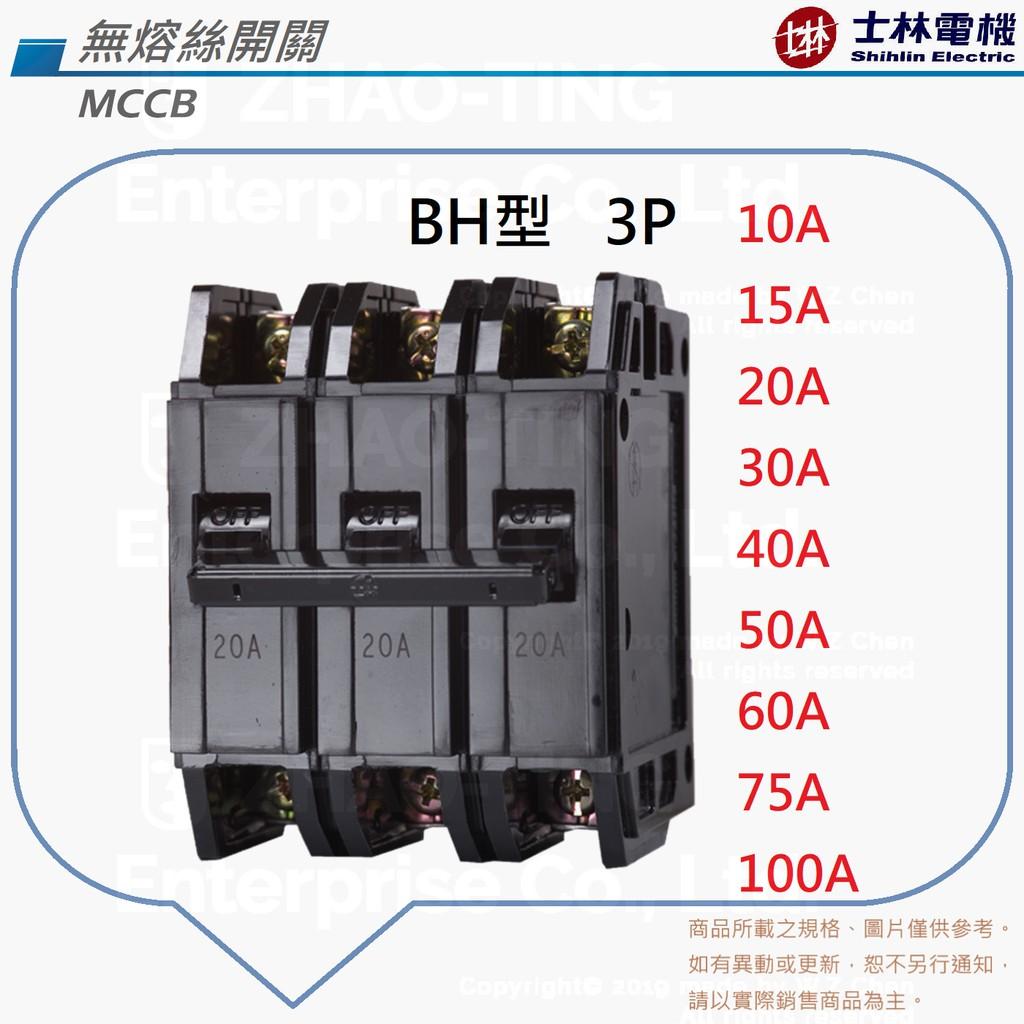 士林電機 BH型 無熔絲開關 無熔線斷路器 3P 10A 15A 20A 30A 40A 50A 60A 75A 100