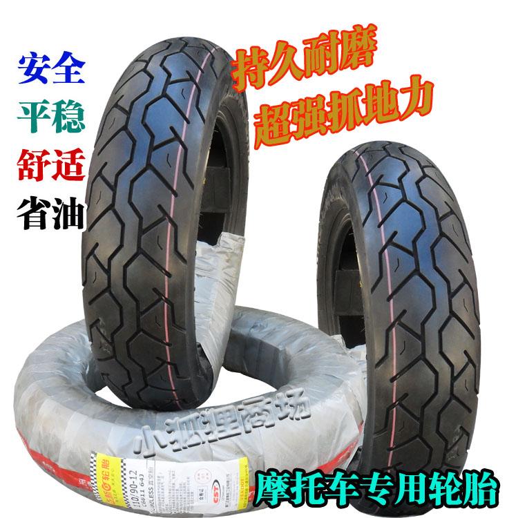 正新輪胎110/90-12 真空胎摩托車外胎廈門正新11090一12 廈門