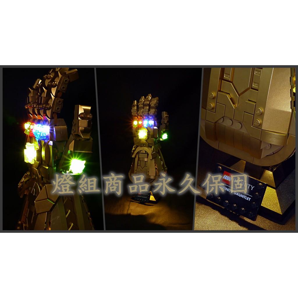 【LEDGO】LEGO 樂高 76191 超級英雄系列 無限手套 燈光套組 紙片燈 薄片燈 - 拆封使用後無法退貨