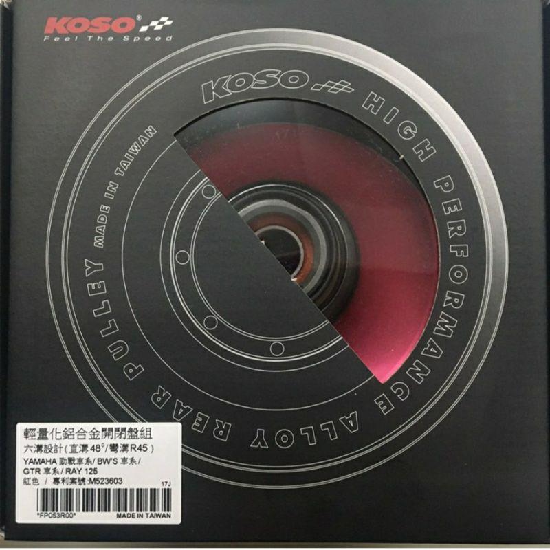 [二手]KOSO 鍛造鋁合金 開閉盤 輕量化鋁合金開閉盤組 三代 四代 五代 勁戰/BWS(R)/GTR 雷霆S