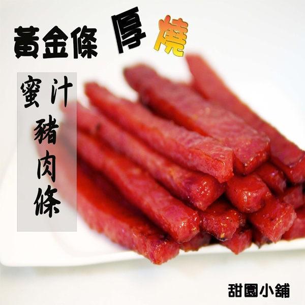 黃金條厚燒豬肉乾 肉乾 (蜜汁/黑胡椒) 肉乾系列 每日現烤【甜園小舖】