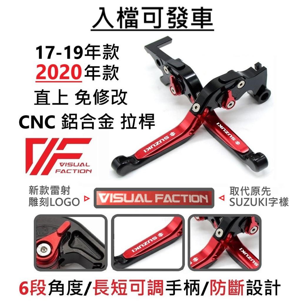 【VF】FSZ150 V2 鋁合金 省力拉桿 角度可調 離合 剎車 手柄 總泵 拉柄 YAMAHA