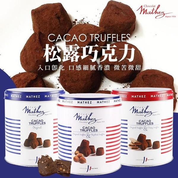 韓國進口的~法國松露巧克力~MATHEZ 三種口味 原味 餅乾 榛果 每盒150g*2入 只要380 年前到貨