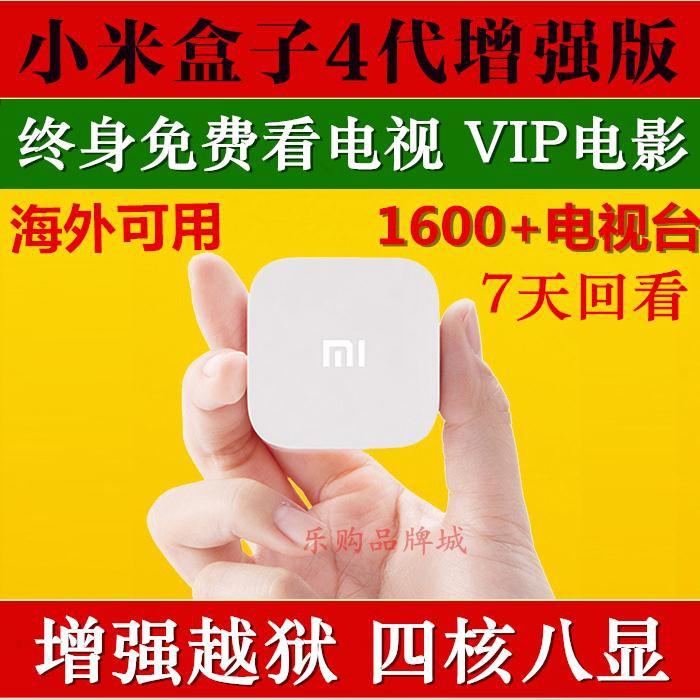 爆款 小米盒子4 增強版mini小盒子3C3代海外越獄版4代WiFi4K網絡機頂盒