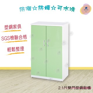 飛迅家俱·Fly· 2.1尺塑鋼雙門鞋櫃-綠白色 防水家具 兩門加深鞋櫃  塑鋼家俱 新北市