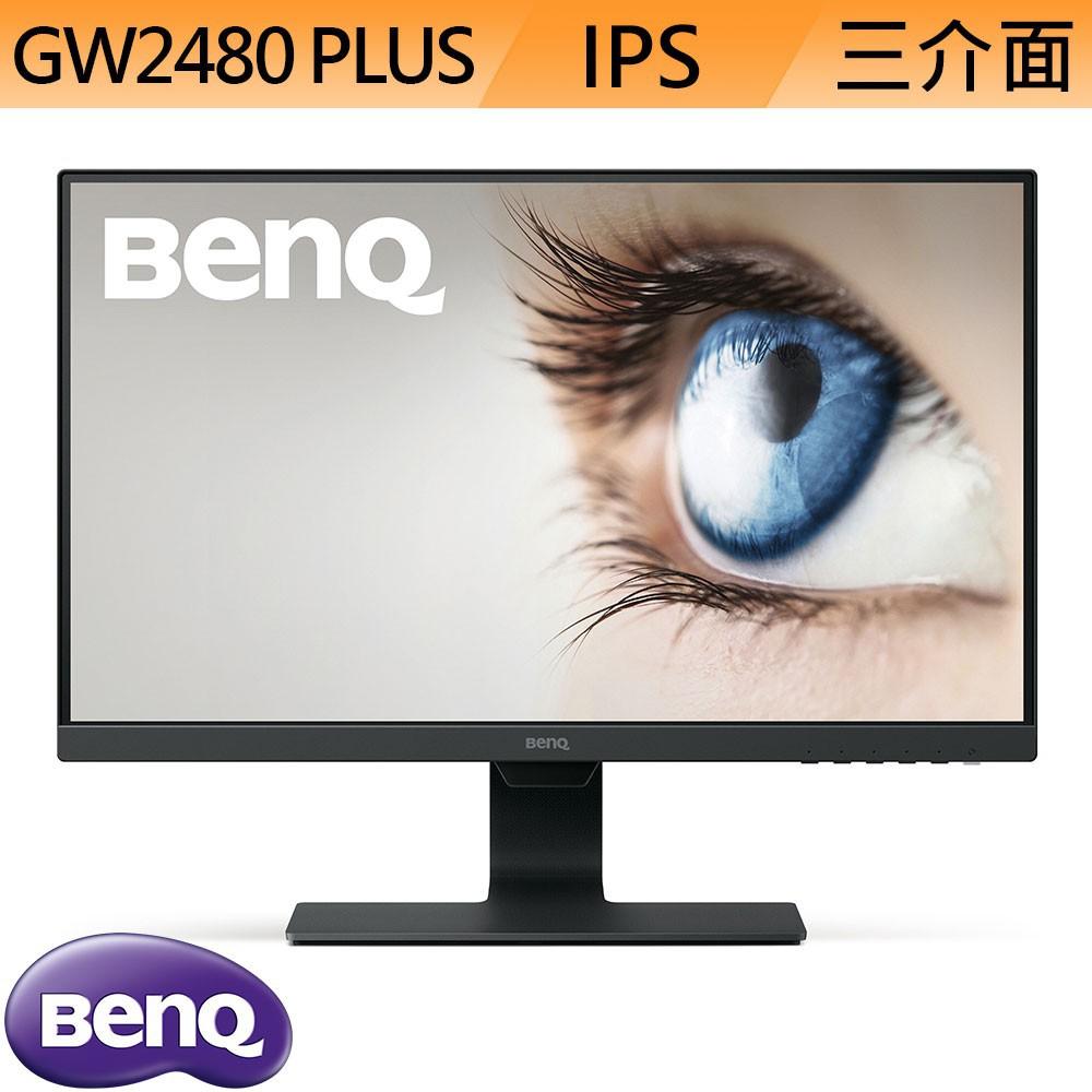 BenQ GW2480 PLUS 24型 IPS 薄邊框護眼電腦螢幕 液晶螢幕 電腦螢幕 喇叭 廠商直送 宅配免運