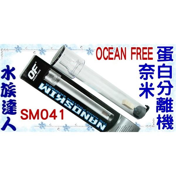 ■限賣家宅配■【水族達人】新加坡OCEAN FREE《OF 蛋白分離機 SM041》 蛋白除沫器
