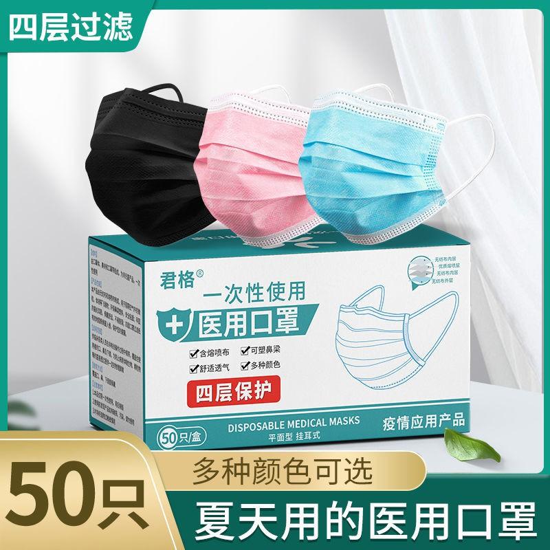 💕防護面罩💕一次性使用口罩醫療成人用黑色粉色四層防護帶熔噴非滅菌外科