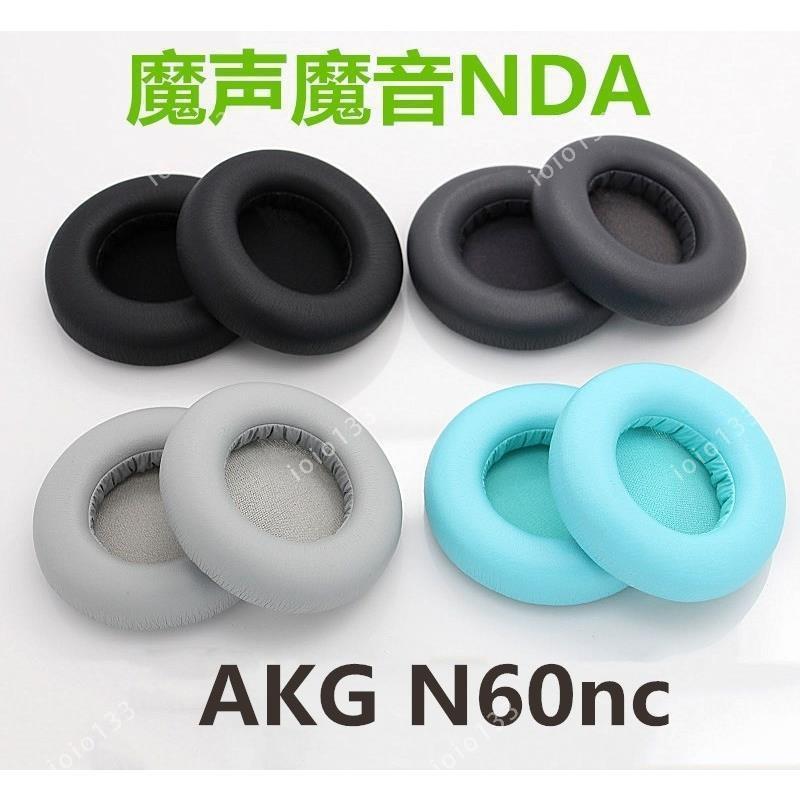 【臺灣現貨】適合魔聲DNA On Ear AKG N60 飛利浦F1JBL E30勒姆森HB65S耳機套