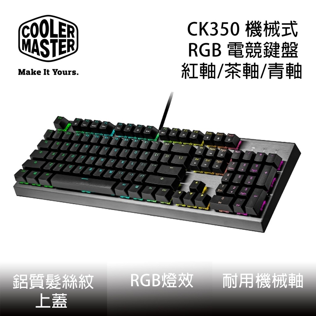 【Cooler Master 酷碼】 CK350 RGB 機械式 紅軸/茶軸/青軸 電競鍵盤【易飛電腦】