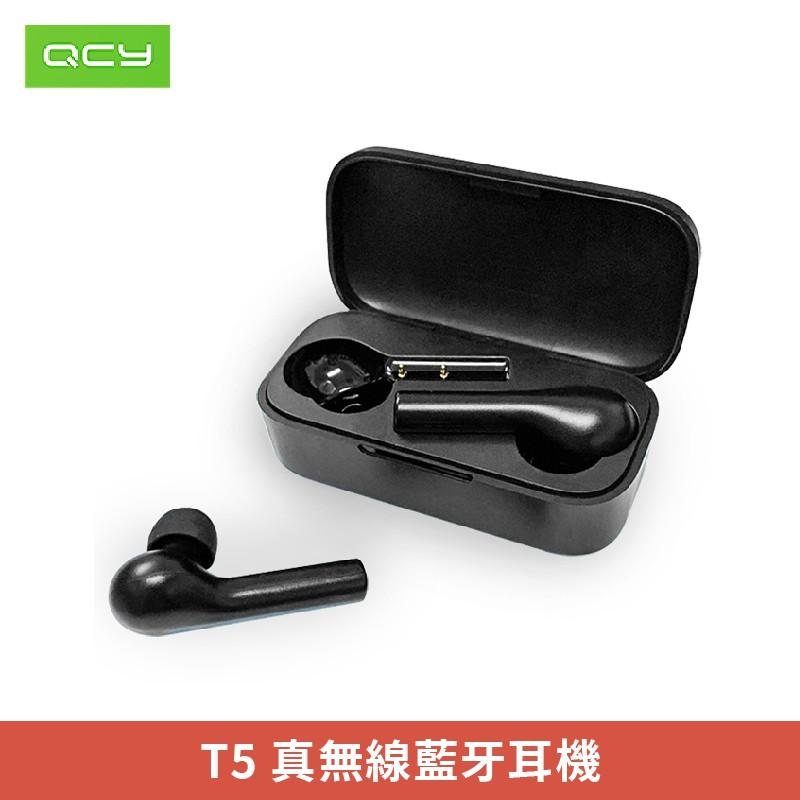 QCY T5 真無線藍牙耳機5.0 加蓋防摔 IPX5防水  雙耳高清通話 翻蓋充電盒