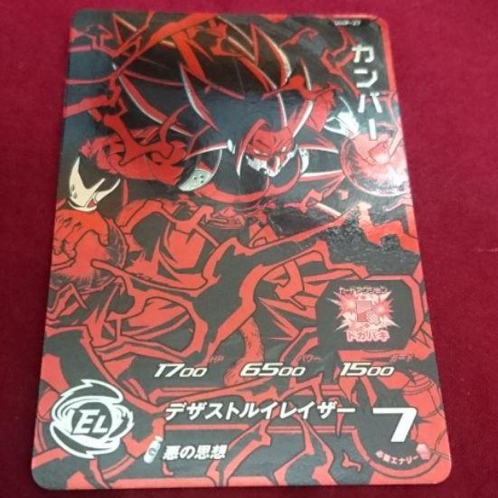 BANDAI 日版 七龍珠 HEROES 機台卡 收藏卡 閃卡