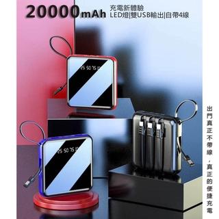 20000mah鏡面行動電源 高品質 雙USB 自帶4線 電量顯示 小巧便攜 大容量 聚合物電芯 禮物 旅行充 行動充 高雄市