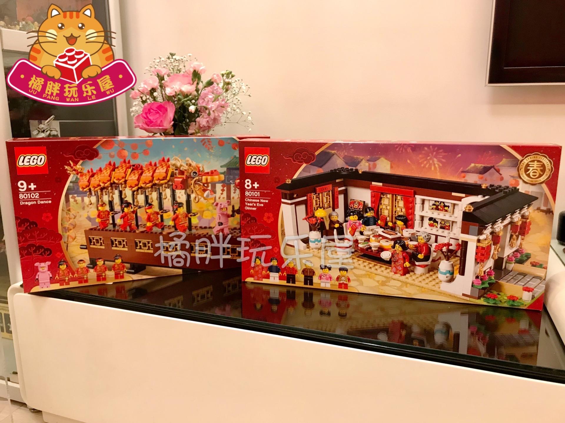 LEGO樂高新春系列80101年夜飯80102舞龍新年中國風限定絕版80103