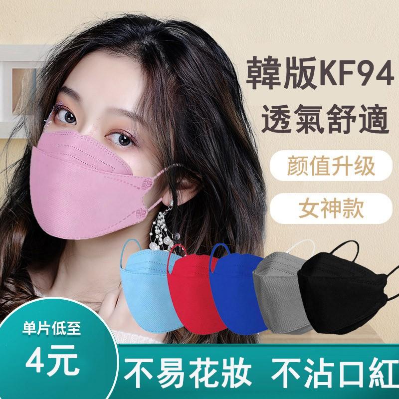 韓版KF94立體口罩3D 魚形口罩 魚型口罩  彩色 迷彩 圖案 造型 印花 日常防護非醫用口罩 韓國KF94口罩