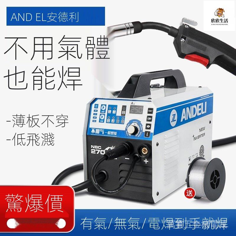 保固半年【安德利廠家直營】ANDELI無氣二保焊機 TIG變頻式電焊機 WS250雙用 氬弧焊機IGBT焊道清洗機三用