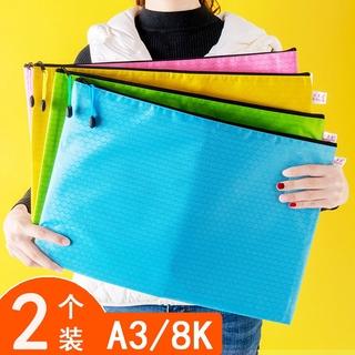 🚚現貨特賣🚚 文件袋 2個裝小 清新 A3文件袋特大號 防水 資料袋  簡約 8k畫袋圖紙收納袋彩色網格拉鏈袋A3美