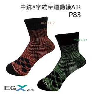 現貨 衣格EGXTech P83 8字繃帶運動襪AIR 減壓避震  吸濕排汗抗菌除臭銀離子纖維 嘉義市