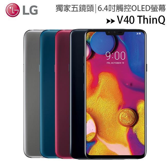 LG V40 8核/6G+64G/6.4吋/1600萬/單卡『福利機』二手