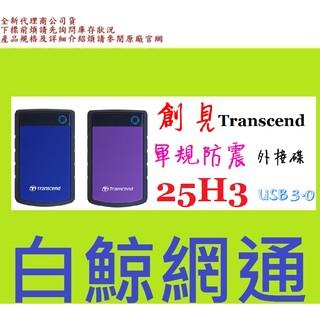 【白鯨】全新代理公司貨@Transcend 創見 25H3P 2.5吋軍規防震外接硬碟 1T 1TB 25H3 H3P 高雄市