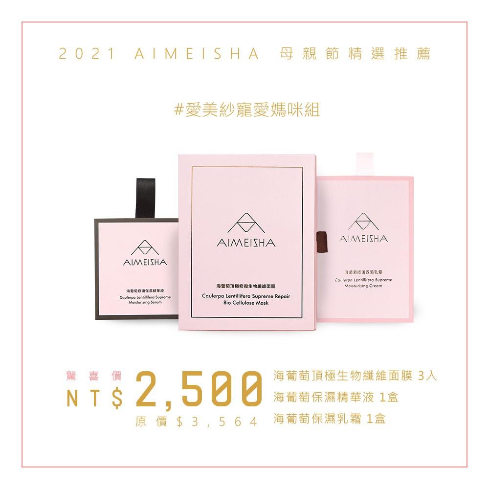 【Aimeisha 愛美紗】2021 愛美紗母親節 寵愛媽咪組