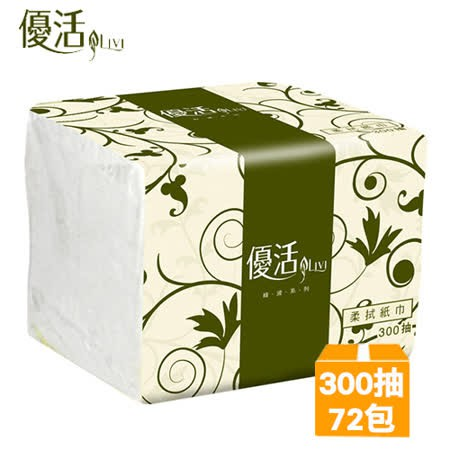 免運費可刷卡【優活】單抽式柔拭紙巾300抽*72包---小包裝