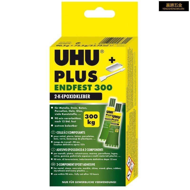 廠家直銷量大優惠 德國UHU PLUS ENDEST 300KG環氧樹脂膠 UHU混合AB膠大容量75ml