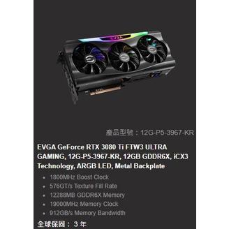 EVAG FTW3 ULTRA GAMING 3080Ti  全新附發票  台北面交
