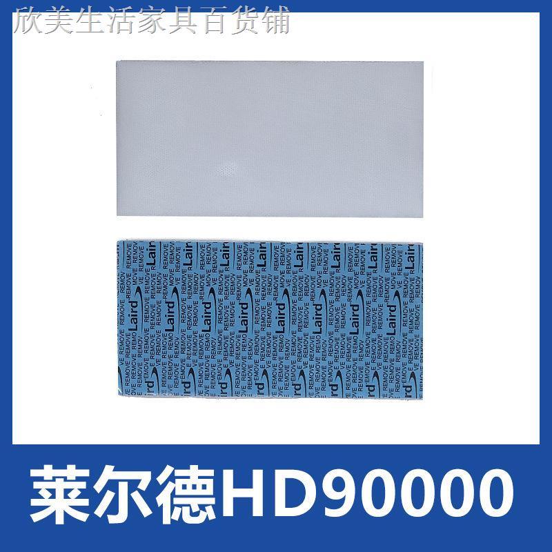 ✤☢萊爾德HD90000導熱硅膠墊片m2顯卡3080 3090顯存導熱貼散熱硅膠片