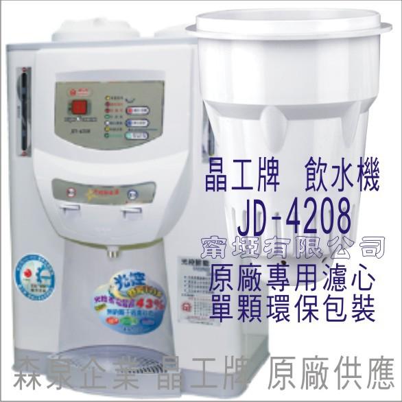 晶工牌 飲水機 JD-4208 晶工原廠專用濾芯(非販售飲水機)