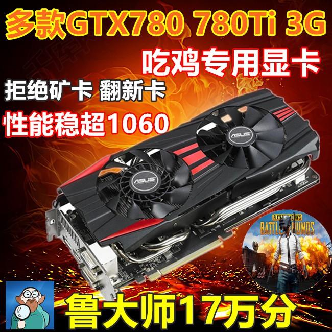 華碩GTX780 3G  吃雞 遊戲 二手顯卡超960 拼1060 970