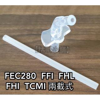 【恬昕小舖】副廠 膳魔師配件 FEC280 FFI FFS FHL FHI吸管組 兩截式 高雄市
