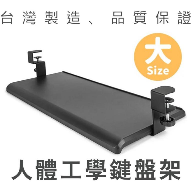 Aidata KB-1010 鍵盤收納架 / 鍵盤收納抽屜 桌板免鑽孔 免鎖螺絲