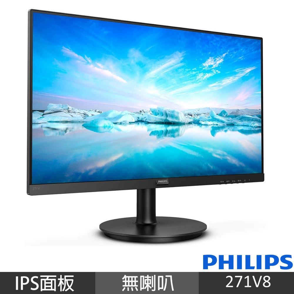 PHILIPS 飛利浦 271V8 27吋 螢幕 液晶顯示器 IPS/D-Sub/HDMI 廠商直送 現貨