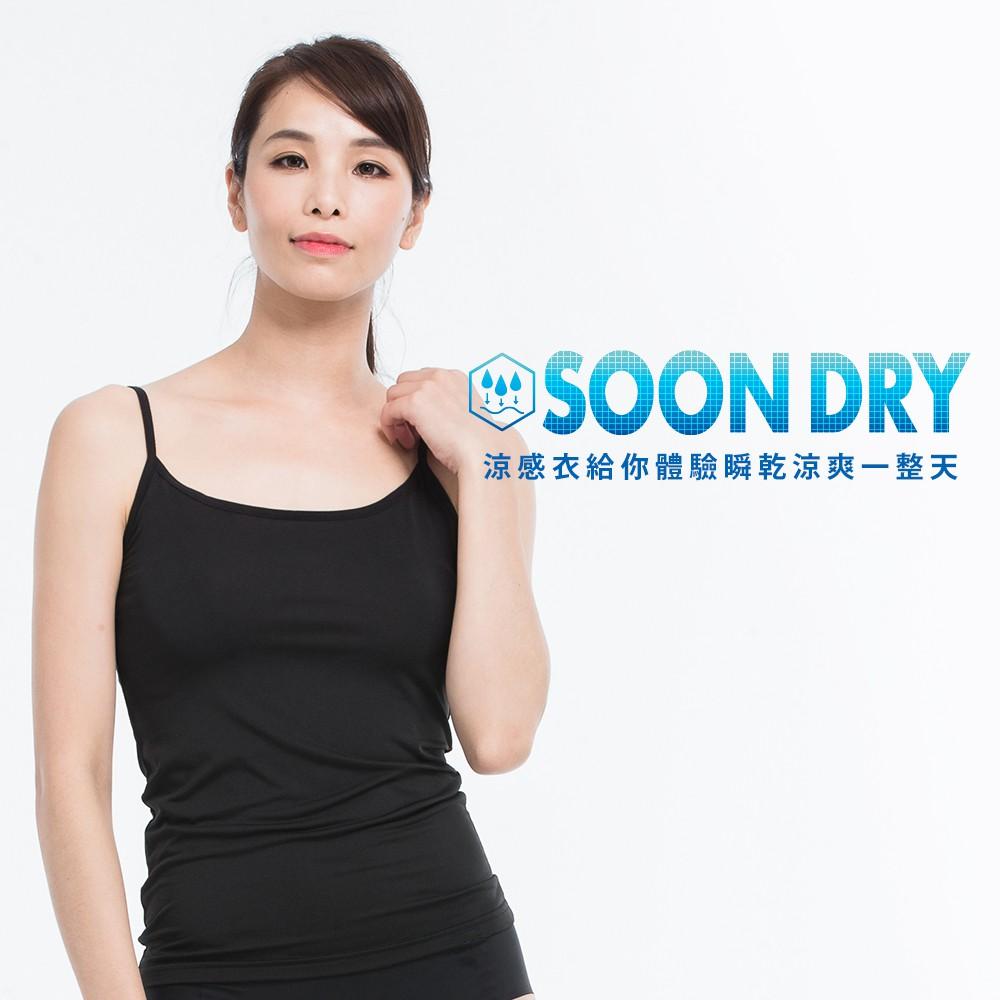 瑪榭 Soon Dry 吸排透氣涼感細肩背心-女 MX-82012