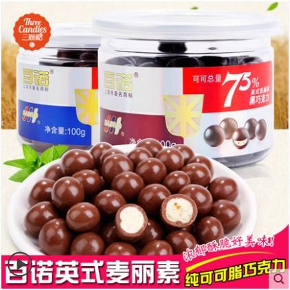 百諾英式麥麗素罐裝100g純可可脂牛奶巧克力/黑巧克力豆零食 約50粒/罐 濃郁酥脆好美味 不甜膩