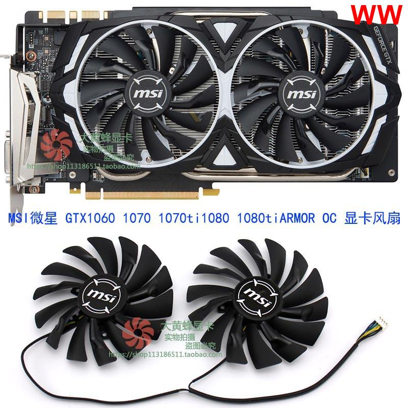 台灣現貨MSI微星GTX 1060 1070 1070ti 1080 1080ti ARMOR OC爆款熱銷