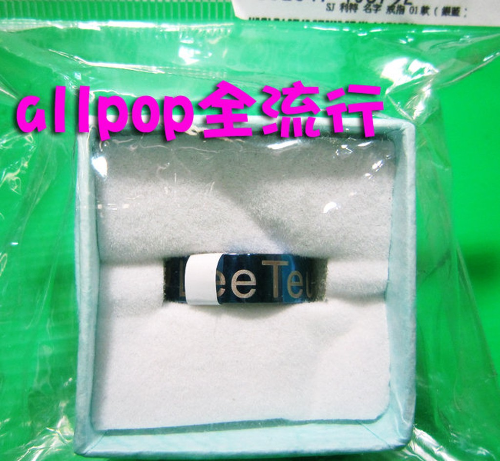 ★allpop★ Super Junior [ Lee Teuk 名字 戒指 ] 利特 (銀藍) 現貨 SJ 李特