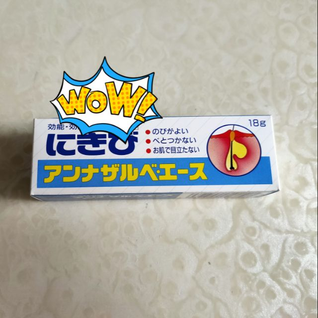 日本痘痘/白兔牌SS/日本帶回/火山痘/閉鎖性痘痘