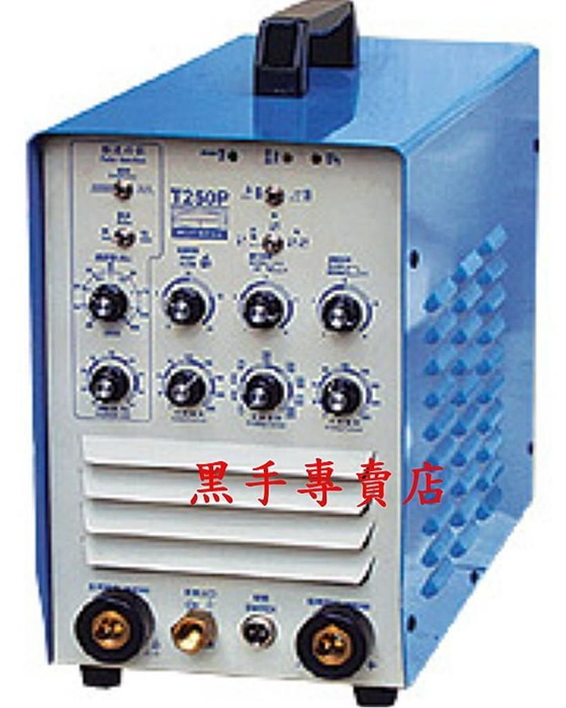 漢特威 HOTWELL 大全配 鐵漢牌.薄板專用. T250P(DC) 氬焊機.變頻式氬焊機 電焊機
